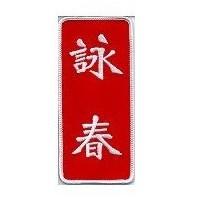 Parche bordado WING CHUN 3cm x 10cm