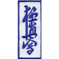 Patch embroidery MARTIAL ARTS KYOKUSHIN 5cm x 1,5CM